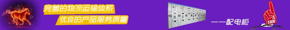 专业的配电柜,高低压配电柜,河北配电柜,交流低压配电柜,高低压开关柜配电柜,配电箱控制箱配电柜等产品供应商-沧州捷瑞电子ac米兰vwin有限公司.
